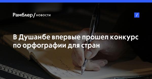 В Душанбе впервые прошел конкурс по орфографии для стран Центральной Азии