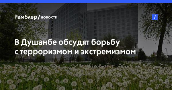 В Таджикистане запланирован Форум арабского экономического сотрудничества