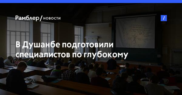 В Душанбе подготовили специалистов по глубокому исследованию экономики