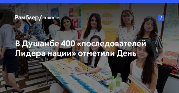 В Душанбе 400 «последователей Лидера нации» отметили День молодежи