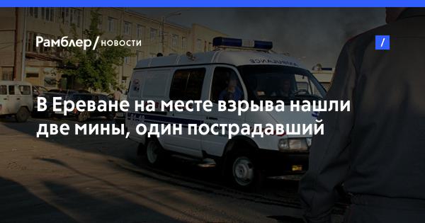 В Ереване на месте взрыва нашли две мины, один пострадавший скончался