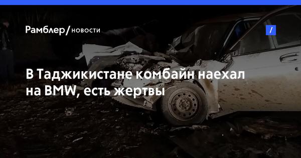 В Таджикистане комбайн наехал на BMW, есть жертвы