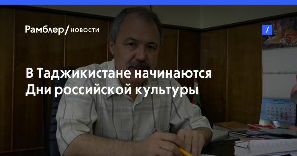 В Таджикистане начинаются Дни российской культуры