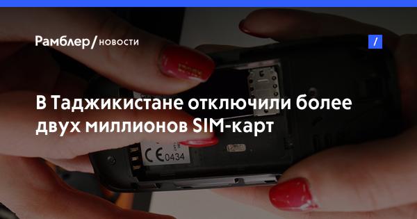 В Таджикистане отключили более двух миллионов SIM-карт