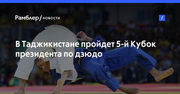 В Таджикистане пройдет 5-й Кубок президента по дзюдо
