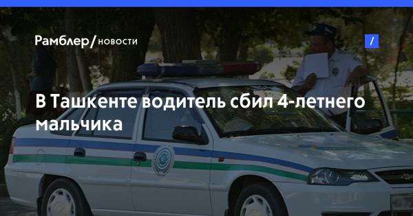 В Ташкенте водитель сбил 4-летнего мальчика
