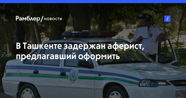 В Ташкенте задержан аферист, предлагавший оформить гражданство РФ