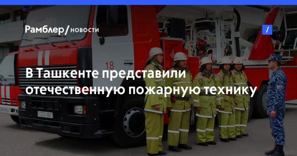 В Ташкенте представили отечественную пожарную технику