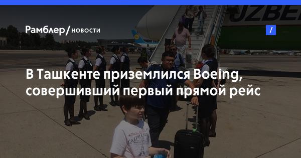 В Ташкенте приземлился Boeing, совершивший первый прямой рейс из США