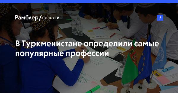 В Туркменистане определили самые популярные профессии