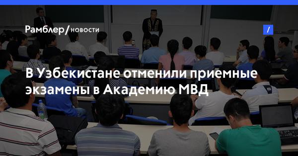 В Узбекистане отменили приемные экзамены в Академию МВД