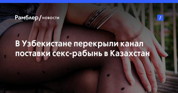 Новости о секса в узбекистане