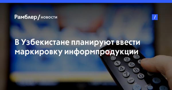 В Узбекистане планируют ввести маркировку информпродукции для детей