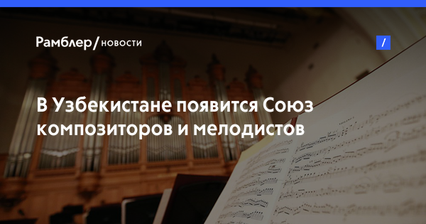 В Узбекистане появится Союз композиторов и мелодистов
