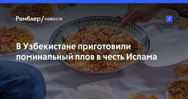 Поминальный плов в память Ислама Каримова прошел в Узбекистане