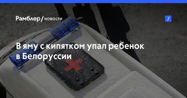 В яму с кипятком упал ребенок в Белоруссии