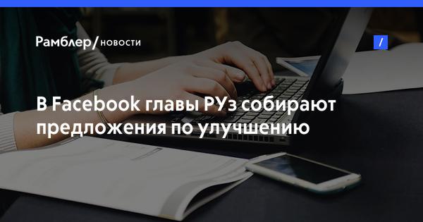 В Facebook главы РУз собирают предложения по улучшению налоговой сферы