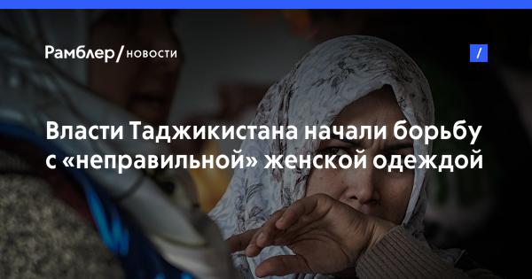 Власти Таджикистана начали борьбу с «неправильной» женской одеждой