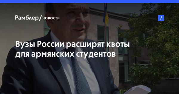 Армянская наука рассчитывает на помощь России