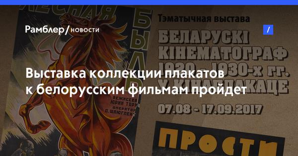 Выставка коллекции плакатов к белорусским фильмам пройдет в городе Минске