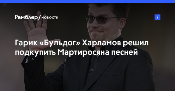 Гарик «Бульдог» Харламов решил подкупить Мартиросяна песней о Ереване
