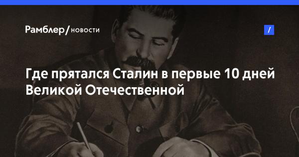 Где прятался Сталин в первые 10 дней Великой Отечественной