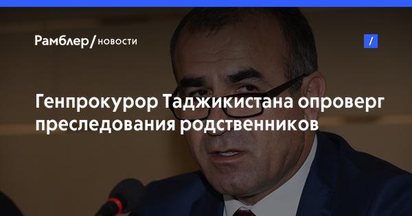 Генпрокурор Таджикистана опроверг преследования родственников экстремистов