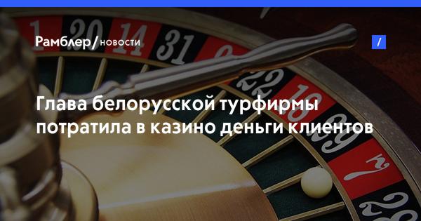 Потратила деньги в казино: СК о тратах учредителя «Калипсо тур»