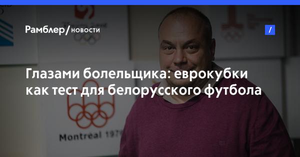 Глазами болельщика: еврокубки как тест для белорусского футбола