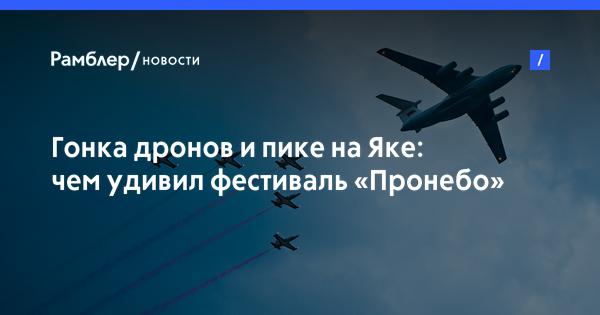Гонка дронов и пике на Яке: чем удивил фестиваль «Пронебо» под Минском