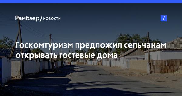 Госкомтуризм предложил сельчанам открывать гостевые дома для туристов