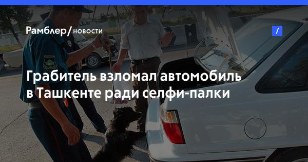 Грабитель взломал автомобиль в Ташкенте ради селфи-палки