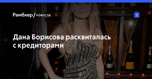 Дана Борисова расквиталась с кредиторами