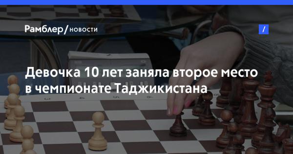 Девочка 10 лет заняла второе место в чемпионате Таджикистана по шахматам
