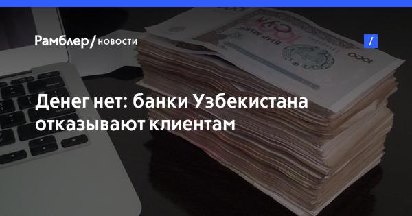 Глава ЦБ: банки Узбекистана сокращают количество долгосрочных кредитов