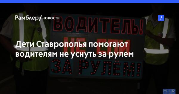 Дети Ставрополья помогают водителям не уснуть за рулем