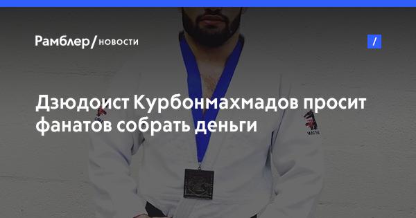 Дзюдоист Курбонмахмадов просит фанатов собрать деньги на Олимпиаду-2020