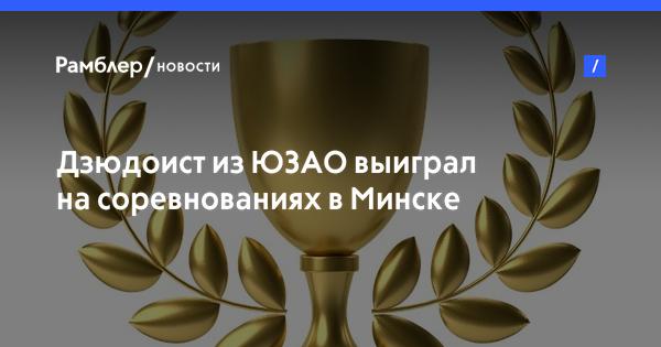 Дзюдоист из ЮЗАО выиграл на соревнованиях в Минске