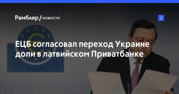 ЕЦБ согласовал переход Украине доли в латвийском Приватбанке