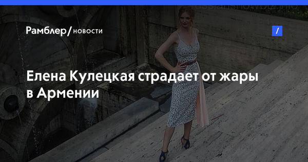 Елена Кулецкая страдает от жары в Армении