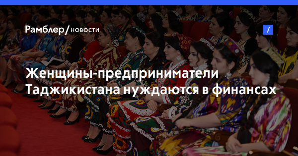 Женщины-предприниматели Таджикистана нуждаются в финансах для роста