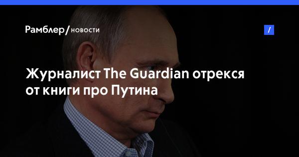 Рак у Владимира Владимировича Путина Неужели это правда