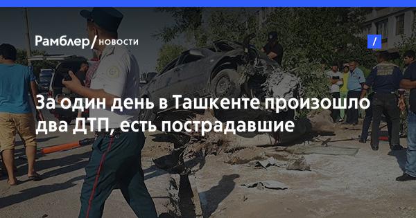 За один день в Ташкенте произошло два ДТП, есть пострадавшие