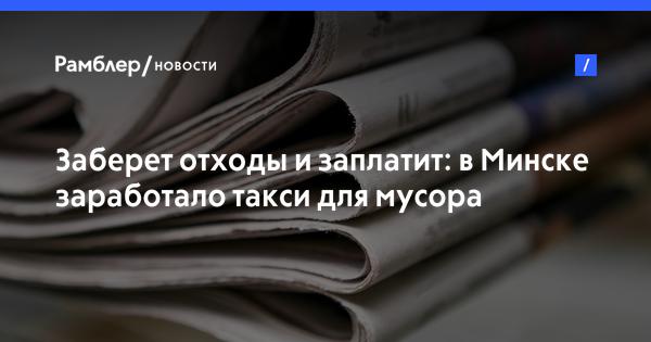 Заберет отходы и заплатит: в Минске заработало такси для мусора