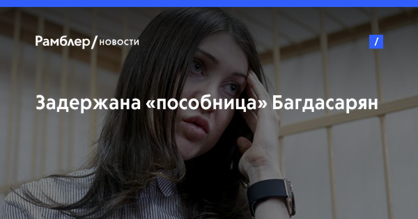 Сотрудница «Жилищника», скрывшая прогул Мары Багдасарян, задержана