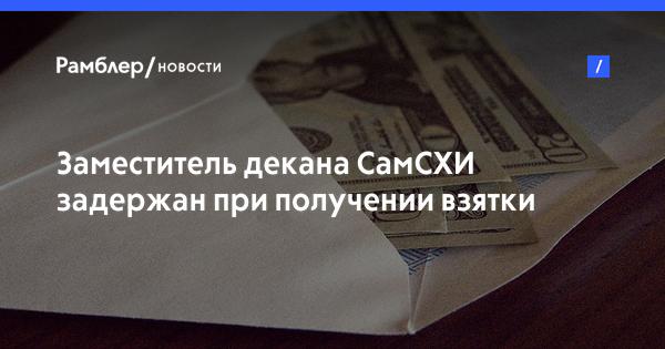 Заместитель декана СамСХИ задержан при получении взятки