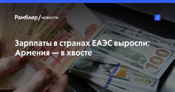 Зарплаты в странах ЕАЭС выросли: Армения— в хвосте