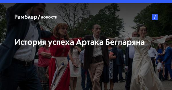 История успеха Артака Бегларяна