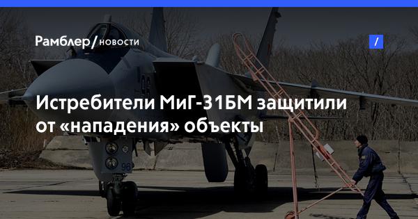 Истребители МиГ-31БМ защитили от «нападения» объекты РФ в Таджикистане