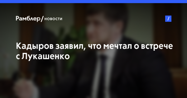 Кадыров: на Кавказе любят и уважают Лукашенко